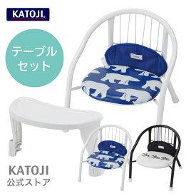 豆イス パイプイス 静かなパイプイス チェアベルト付き 豆イス専用テーブル付き katoji KATOJI カトージ