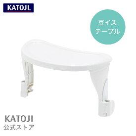 【6/1限定 最大P5倍】 豆イス用テーブル katoji KATOJI カトージ