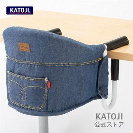 テーブルチェア denim デニム 洗えるシート katoji KATOJI カトージ