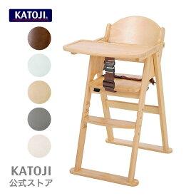 ベビーチェア【折畳み式】【ステップ切替】|木製ハイチェアcena(選べる5色) katoji KATOJI カトージ