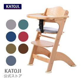 ベビーチェア|ファニカ【選べる7色】 katoji KATOJI カトージ