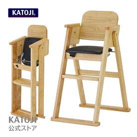 ベビーチェア 木製折りたたみハイチェア シンプル[選べる2色] katoji KATOJI カトージ