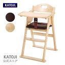 ベビーチェア|木製ワイドハイチェア(ナチュラル/ブラウン)【ステップ切替】【折畳み式】 katoji KATOJI カトージ