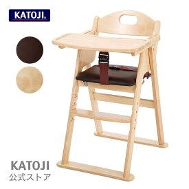 【サマーセール】 ベビーチェア|木製ワイドハイチェア(ナチュラル/ブラウン)【ステップ切替】【折畳み式】 katoji KATOJI カトージ