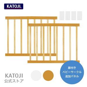 ベビーサークル 木製ベビーサークル扉付用 追加パネル2枚セット[選べる2色] katoji KATOJI カトージ