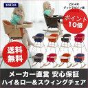 ベビーチェア|3in1 chair Cozy(コージー)チェアクッション付きお部屋に合わせて選べる16通りの組み合わせ