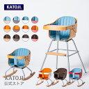 ベビーチェア 3in1 chair Cozy(コージー)チェアクッション付きお部屋に合わせて選べる12通りの組み合わせ katoji KATOJI カトージ