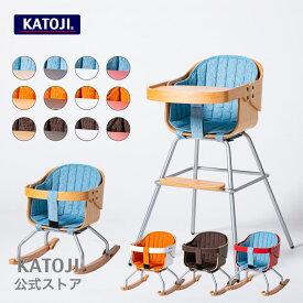 ベビーチェア|3in1 chair Cozy(コージー)チェアクッション付きお部屋に合わせて選べる12通りの組み合わせ katoji KATOJI カトージ