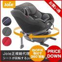 チャイルドシート【joie(ジョイー)】|Arc(アーク)360°[選べる3色]