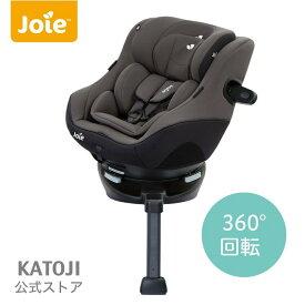 チャイルドシート joie ジョイー Arc360° GT (エンバー) 回転式 ISOFIX 新生児 katoji KATOJI カトージ