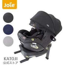 チャイルドシート i-Arc360° 幌付き [選べる3色] joie ジョイー 回転式 ISOFIX R129 katoji KATOJI カトージ