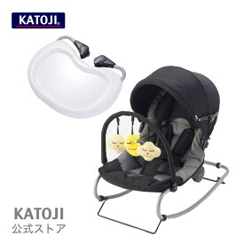 ベビーバウンサー|イージーリクライニングNew York・Baby(ニューヨーク・ベビー)と専用テーブルのセット4way仕様(お食事/お昼寝/お遊び/ローチェア) katoji KATOJI カトージ