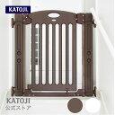 ベビーゲート|階段上で使えるゲート[ホワイト/ブラウン]【拡張(追加)フレーム2個付き】 katoji KATOJI カトージ