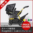 ベビーカー【2人乗り】|hugme+(ハグミー プラス)[選べる3色]タンデムキット
