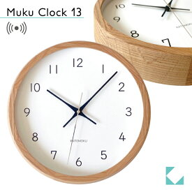 KATOMOKU muku clock 13 オーク km-104OARC 電波時計 連続秒針 掛け時計 壁掛け 名入れ対応品