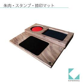 KATOMOKU 朱肉・スタンプ・捺印マット2020 km-62WA【送料無料】