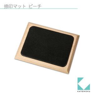 KATOMOKU 捺印マット ビーチ ナチュラル km-04N レザー 名入れ対応品 メール便対応品