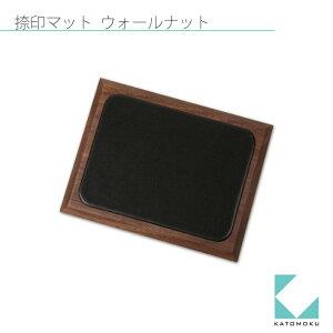 KATOMOKU 捺印マット ウォールナット km-04B レザー 名入れ対応品 メール便対応品