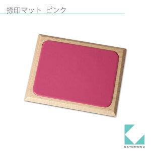 KATOMOKU 捺印マット ビーチ ピンク レザー 名入れ対応品 メール便対応品