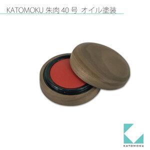 KATOMOKU 朱肉40号 ウォールナット オイル仕上げ km-09O 名入れ対応品