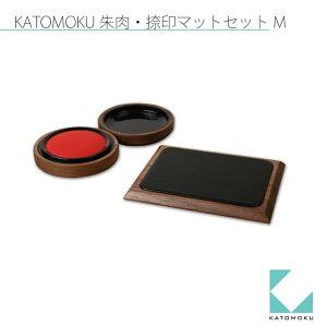 KATOMOKU 朱肉・捺印マットセット ウォールナット km-10M 名入れ対応品