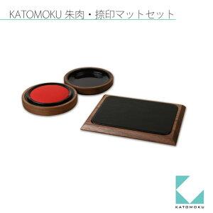 KATOMOKU 朱肉・捺印マットセット ウォールナット km-10L 名入れ対応品