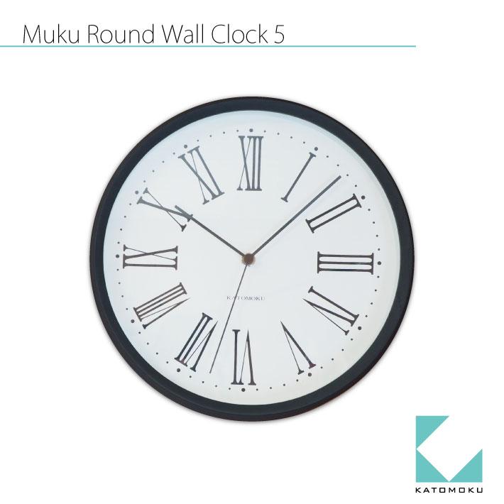 KATOMOKU muku round wall clock 5 ローマ数字クロック 電波時計 連続秒針 ブラック km-58BRC【送料無料】【名入れプレート対応品】