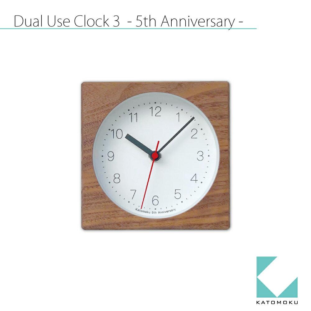 KATOMOKU5周年記時計 Dual use clock 3 ウォールナット km-72 連続秒針 掛け時計 置き時計 スイープムーブメント