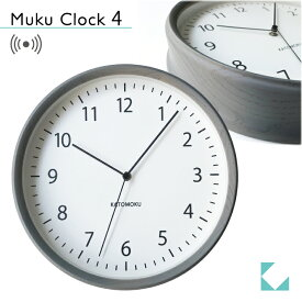 KATOMOKU muku round wall clock 4 km-57GRC グレー 電波時計 連続秒針 名入れ対応品