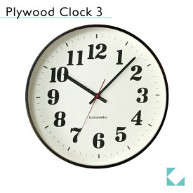 KATOMOKU plywood wall clock 3 ブラウン km-43B 掛け時計 連続秒針 名入れ対応品