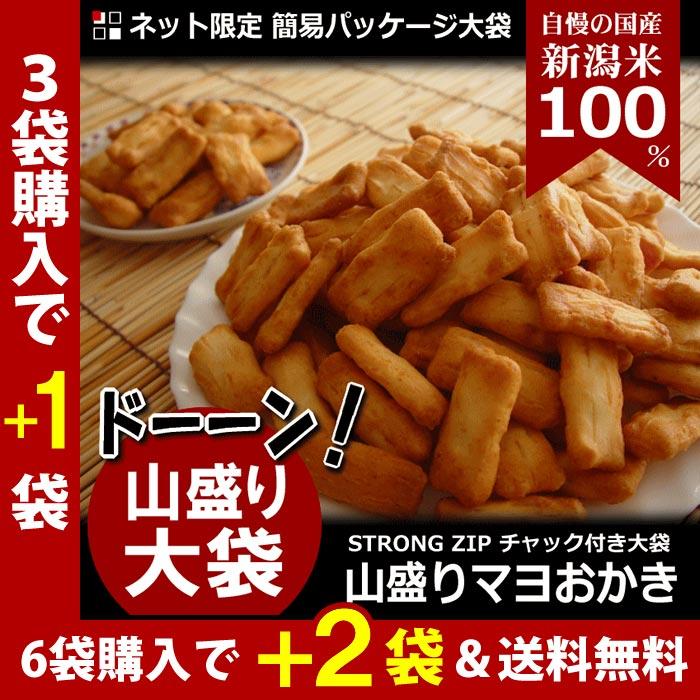 自慢の 新潟米 100% 山盛り 大袋 マヨネーズ おかき 【新潟 加藤製菓】