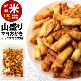 自慢の 新潟米 100% 山盛りマヨネーズ おかき 大袋【新潟 加藤製菓】