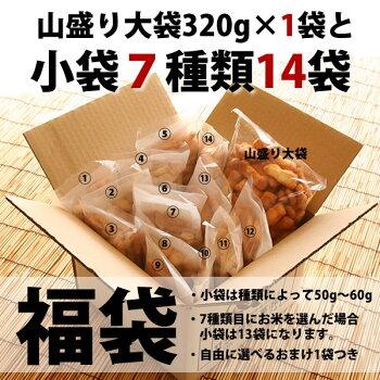 スマホ大袋と小袋7種14袋-1