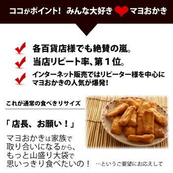 スマホここがポイントマヨおかき-1