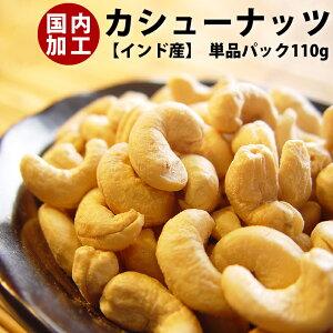 国内加工 カシューナッツ (インド産)110g【新潟 加藤製菓】【 あられ おかき 】【RCP】