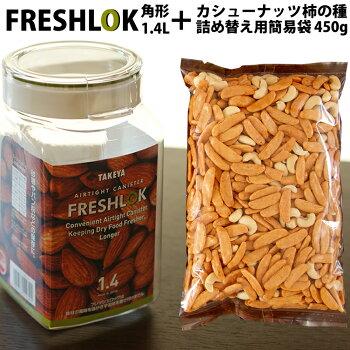 詰め替え用カシューナッツ柿の種FRESHLOKボトルセット新潟米あられおかき加藤製菓大粒柿の種