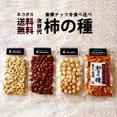【今だけ1000円ポッキリ】 豪華なナッツを食べくらべ!柿の種に合うナッツはどれ?選手権! GLP-1 アーモンド カシュ…