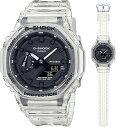 CASIO【カシオ】G-SHOCK【Gショック】スケルトンシリーズGA-2100腕時計/国内正規流通商品/送料無料/メーカー希望小売価格15,950円