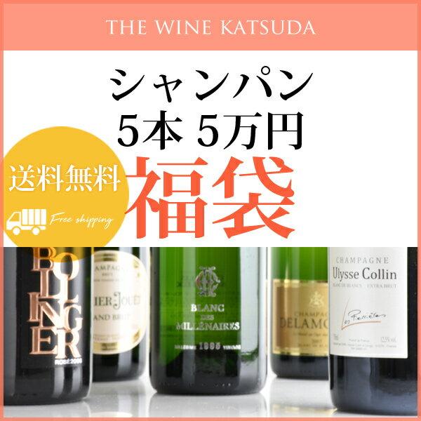 シャンパン5本 5万円福袋