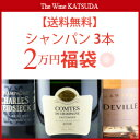 シャンパン3本 2万円福袋