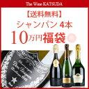 シャンパン4本 10万円福袋