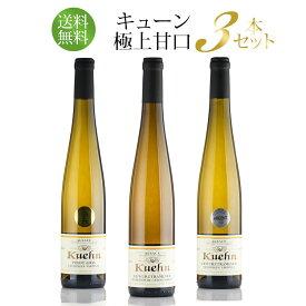 【お試しスペシャル特価】キューン☆3本セット アルザス 勝田社長セレクトワイン クーン