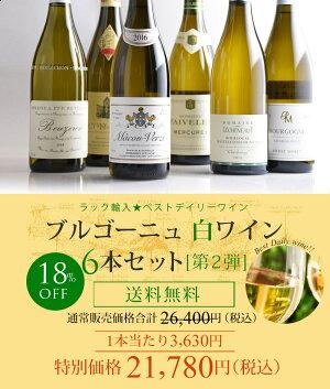 ラック輸入★ベストデイリーブルゴーニュ白ワイン☆6本セット【第2弾】