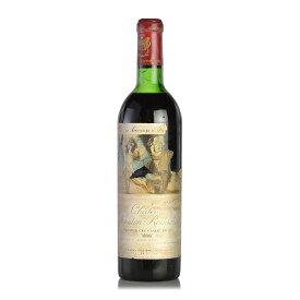 シャトー ムートン ロートシルト 1973 ラベル破損 ロスチャイルド フランス ボルドー 赤ワイン