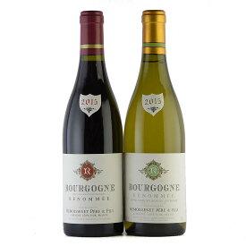 ルモワスネ・ペール・エ・フィス ブルゴーニュ赤白ワイン2本セット