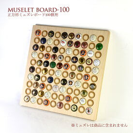 ミュズレボード ウッド【正方形】【シャンパン王冠コレクション 100個】
