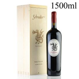 シュレーダー カベルネ・ソーヴィニヨン オールド スパーキィ 2016 マグナム 1500ml 木箱入り シュレイダー カベルネソーヴィニヨン カリフォルニア 赤ワイン[のこり1本]