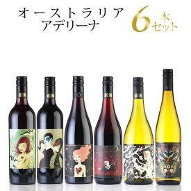 勝田商店★おすすめワインアデリーナ 6本セット