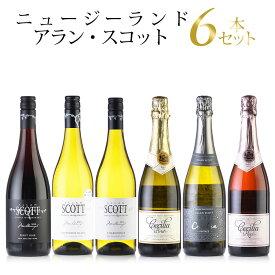 ワインセット 勝田商店★おすすめワイン アラン スコット 6本セット ニュージーランド