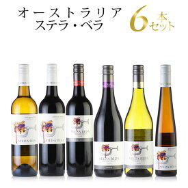勝田商店★おすすめワインステラ・ベラ 6本セット